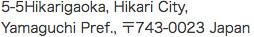 5-5Hikarigaoka, Hikari City, Yamaguchi Pref., 〒743-0023 Japan