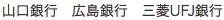 山口銀行 広島銀行 三菱UFJ銀行